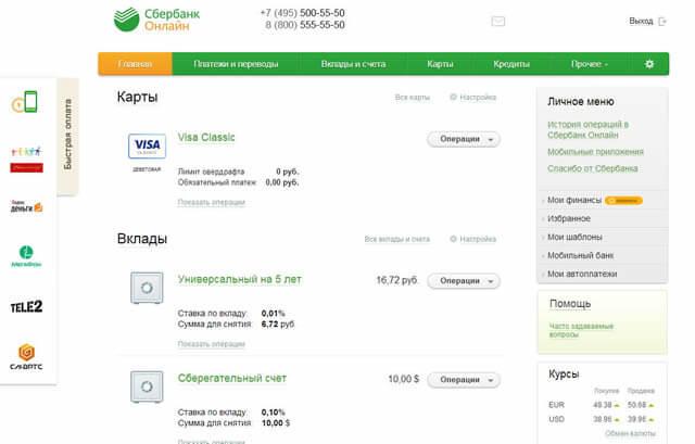 Сбербанк Онлайн - личный кабинет вход