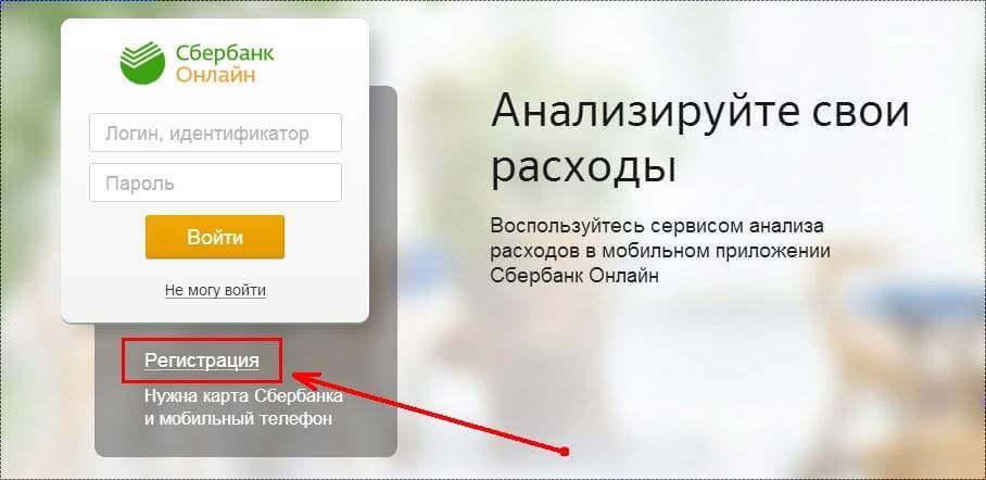 Изображение - Одноразовые пароли для входа на сайт сбербанк онлайн sber_online_parol2