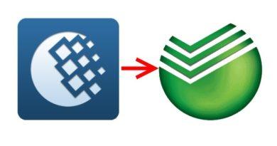 Как перевести вебмани на карту Сбербанка?