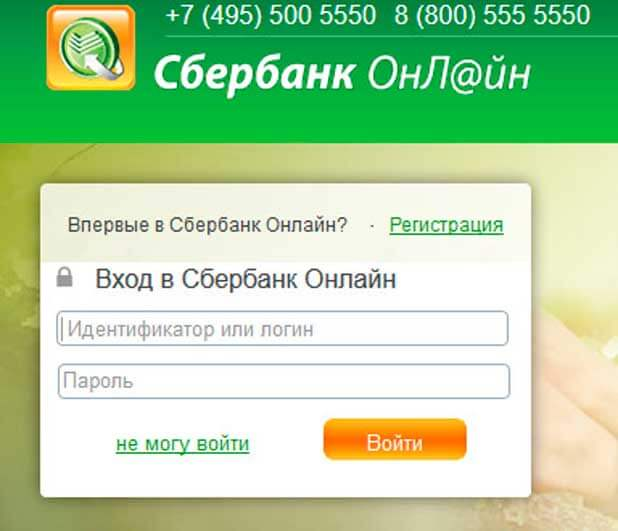 Что делать если интернет-банк не работает