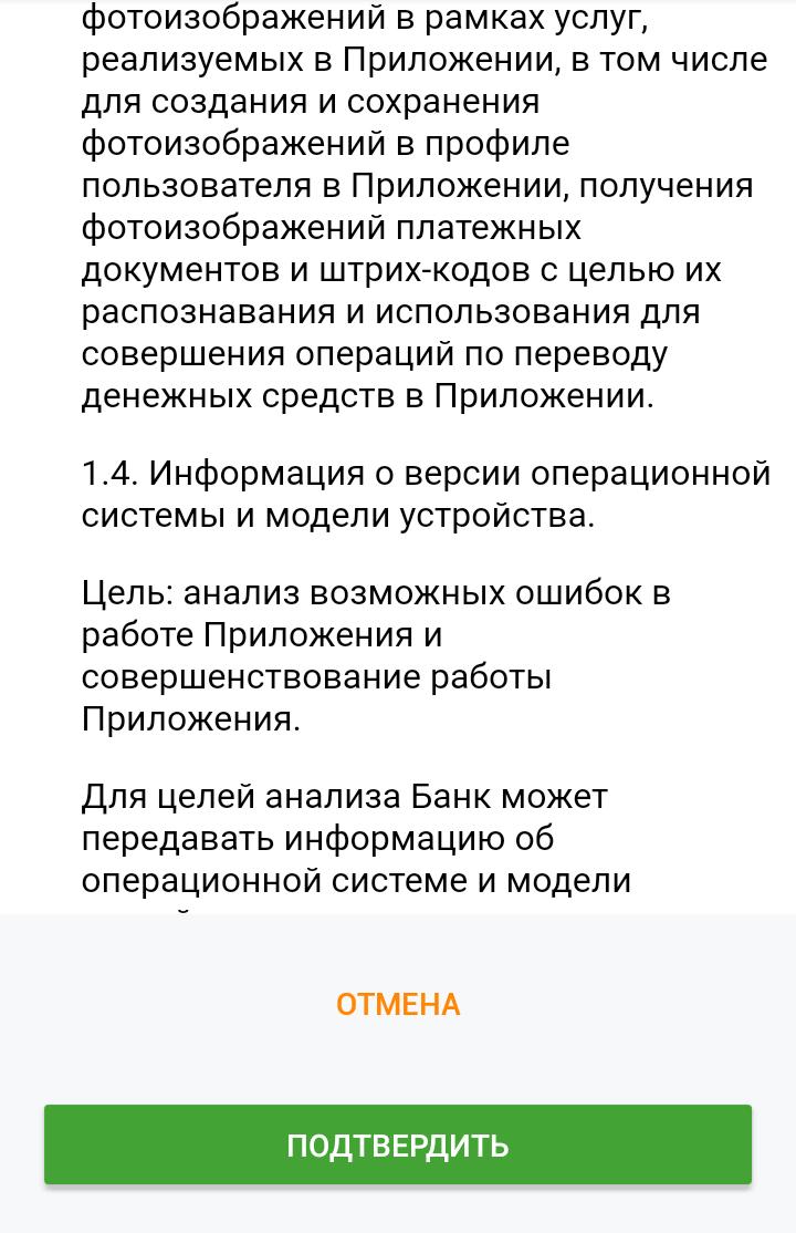 Новая политика конфиденциальности мобильного приложения Сбербанк Онлайн 2017