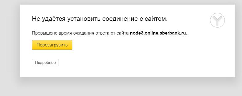 Сбербанк Онлайн - не могу войти, не приходит СМС, что делать?
