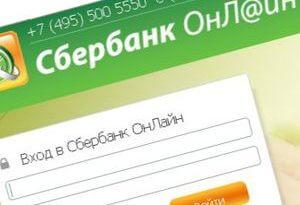 Сбербанк Онлайн - вход в систему личного кабинета