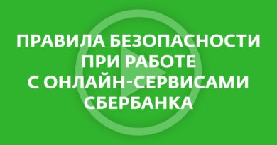 Правила безопасности при использовании онлайн-сервисов Сбербанка