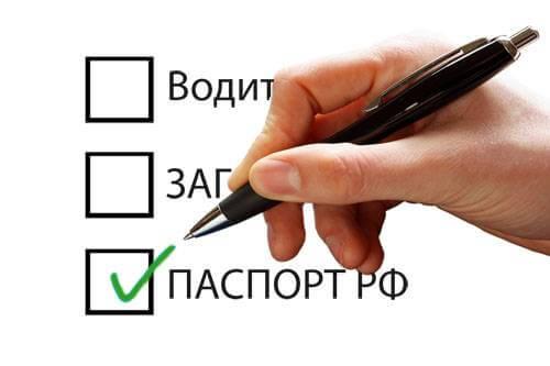 Пакет документов для оформления кредитных карт в Сбербанке