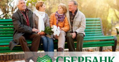 Кредиты для пенсионеров в Сбербанке: условия