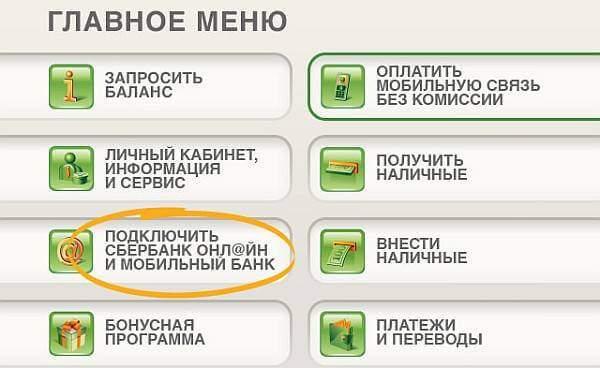 Мобильный банк Сбербанк