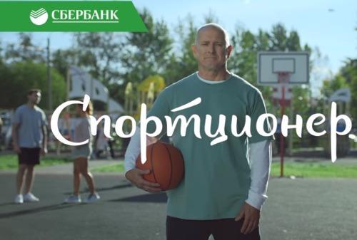 Сбербанк в новой рекламе навел на пенсионеров глянец