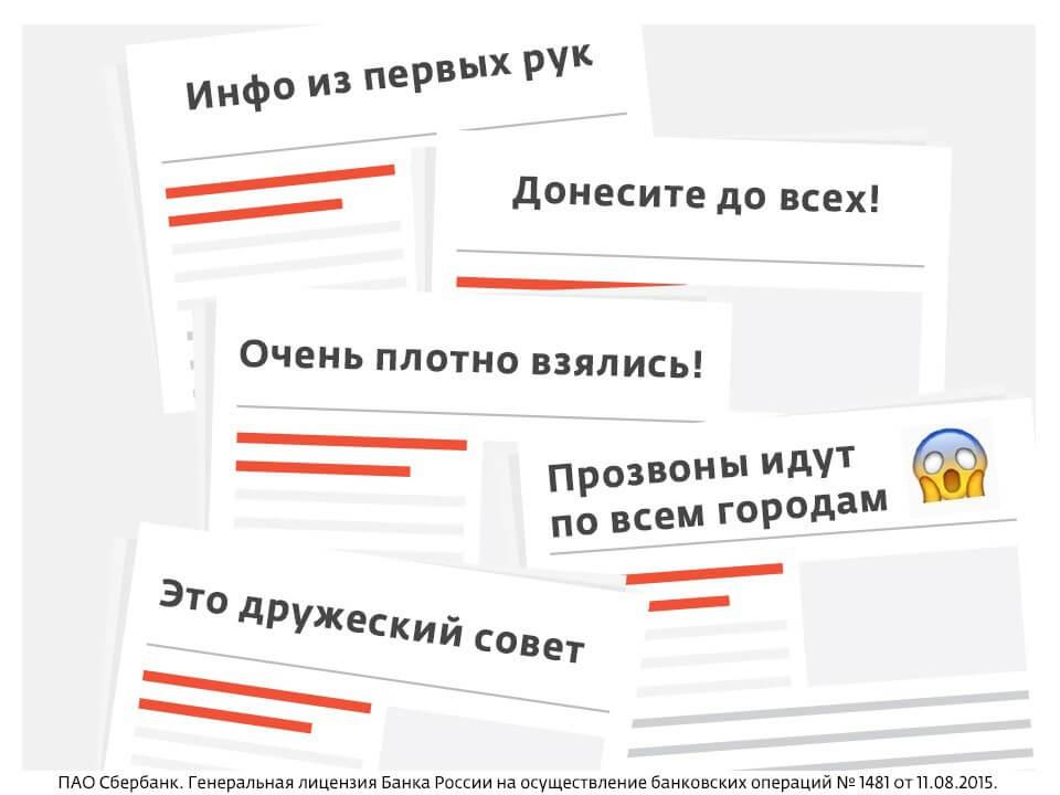 Сбербанк комиссия за проверку денег