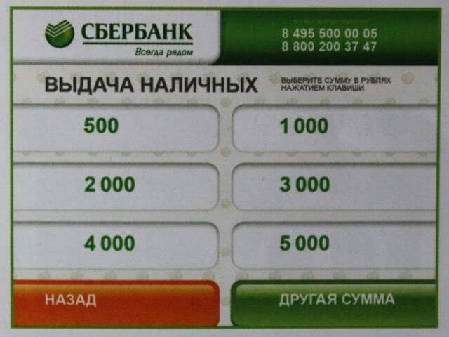 Банкомат Сбербанка: инструкция