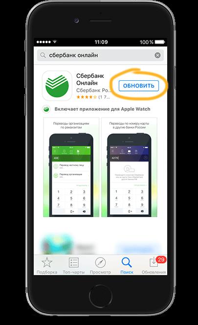 Как обновить мобильное приложение «Сбербанк Онлайн»?