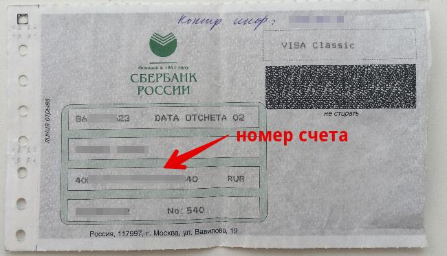 Как поменять ПИН-код банковской карты Сбербанка?