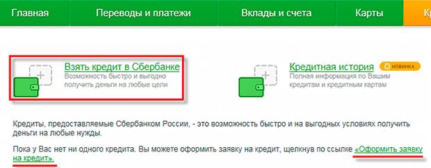 Сбербанк онлайн вход заявка на кредит