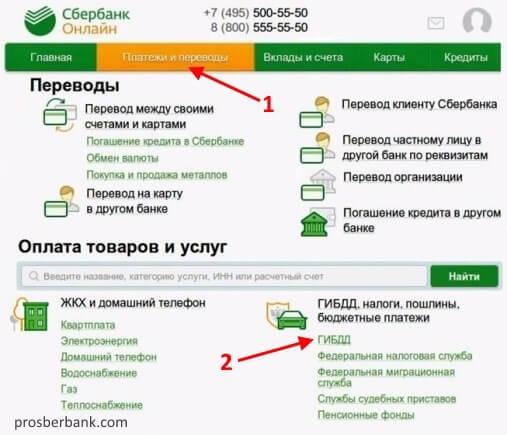 Как оплатить госпошлину через Сбербанк Онлайн?