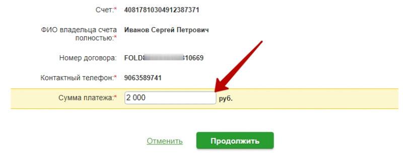 Как оплатить кредит Сбербанка через Сбербанк Онлайн?