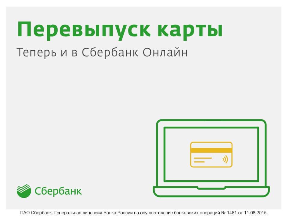 Как перевыпустить карту в Сбербанк Онлайн?