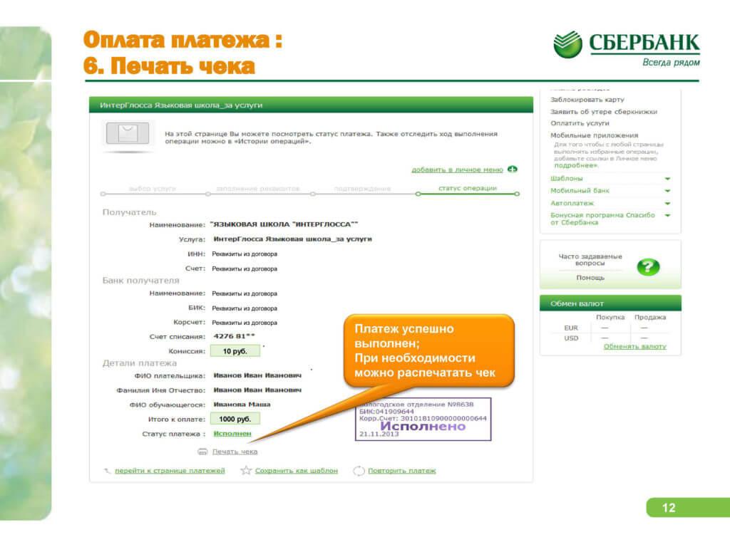 Как распечатать чек в Сбербанк Онлайн?