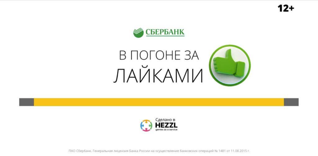 Сбербанк запустил сайт с игрой «В погоне за лайками»