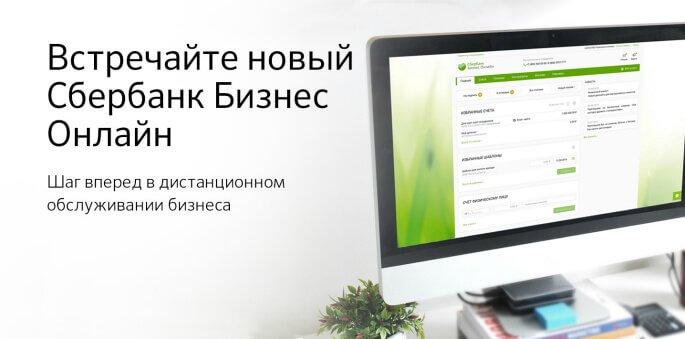 Сбербанк Бизнес Онлайн