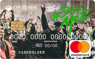Сбербанк выпускает лимитированную коллекцию карт с музыкальным лейблом Black Star