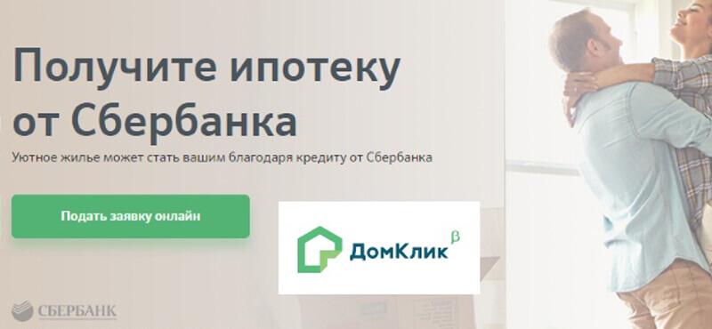 ДомКлик от Сбербанка: личный кабинет, регистрация, вход, ипотека