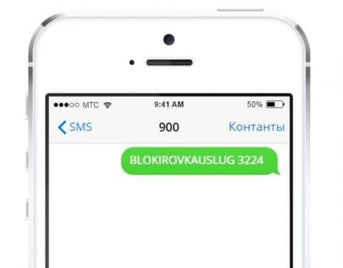 Как отключить мобильный банк Сбербанка онлайн через личный кабинет? Отключение услуги