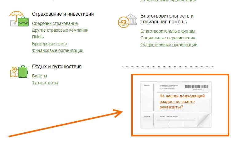 Изображение - Онлайн платежи через сбербанк онлайн sber-onlain-rekvizity