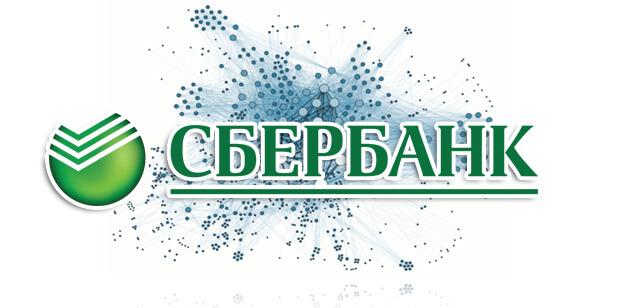 Сбербанк осуществил первую в России платёжную транзакцию с применением технологии блокчейн