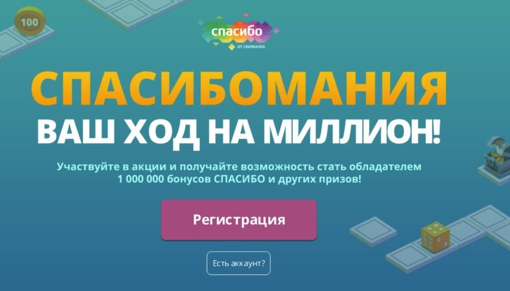 Сбербанк запустил игру «Спасибомания» для участников своей бонусной программы