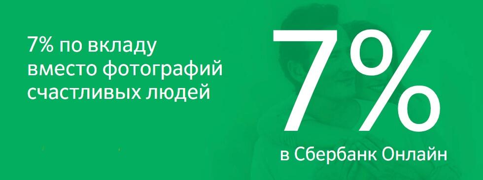 Сбербанк России предлагает открыть новые вклады «Просто 7%» и «Просто 6,5%»