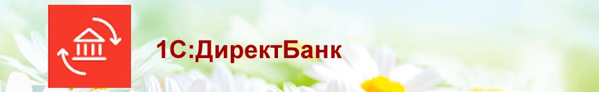 Отчётность по кредиту из 1С в Сбербанк теперь можно сдавать «в один клик» по всей стране