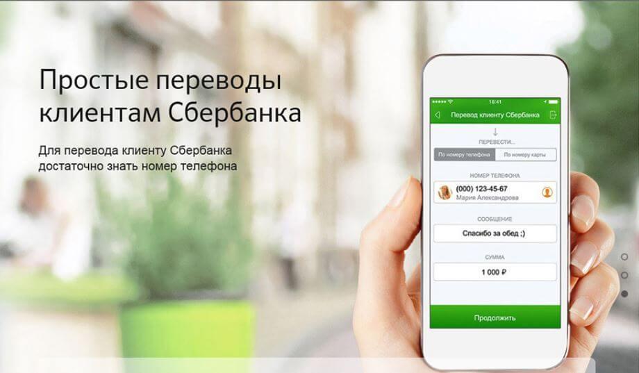 Как запросить денежный перевод с карты на карту?
