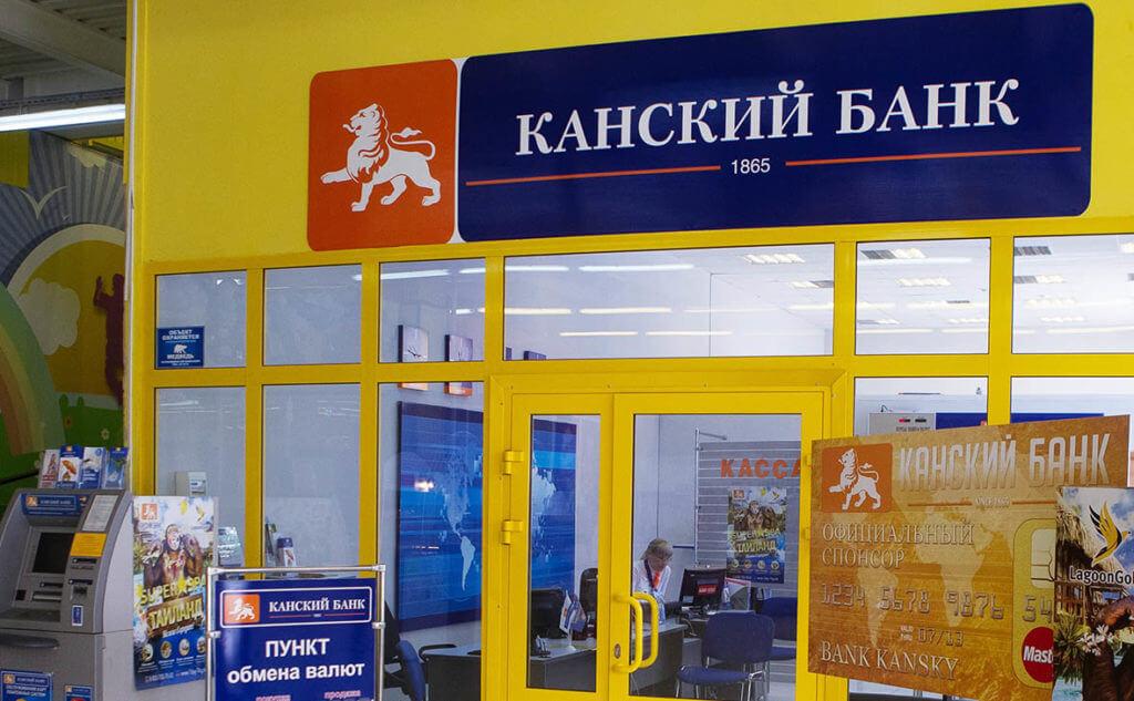 Сбербанк выплатит возмещение вкладчикам банка «Канский»