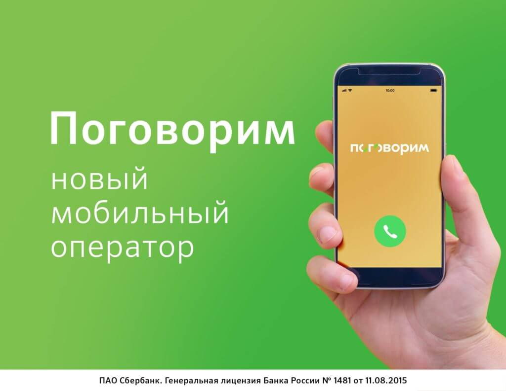 Телефон пао сбербанка