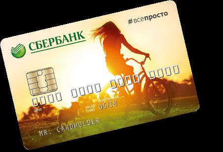 Изображение - Как проверить, готова ли карта сбербанка card-pic1