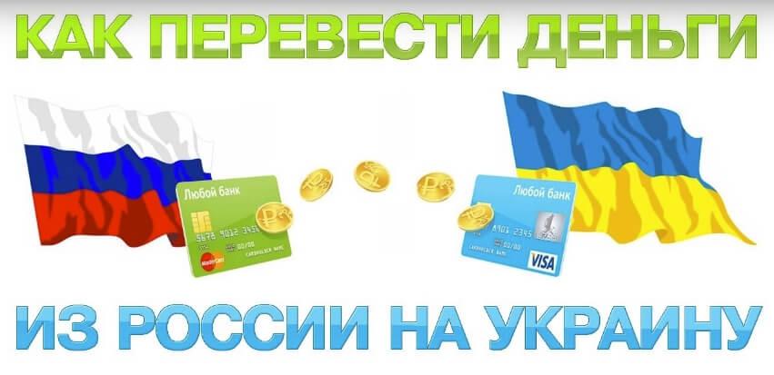 Как на украину отправить денежный перевод