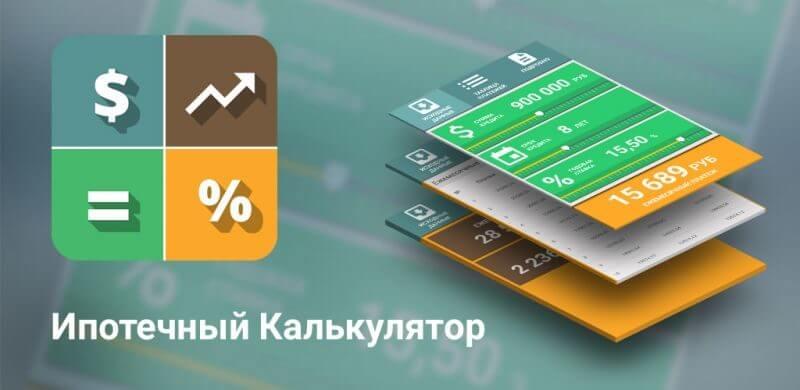 сбербанк калькулятор рефинансирование кредита рассчитать как взять кредит без официального трудоустройства в новосибирске