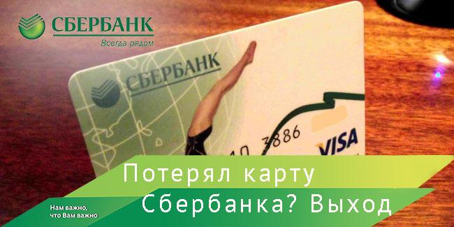 Восстановление утраченной карты Сбербанка