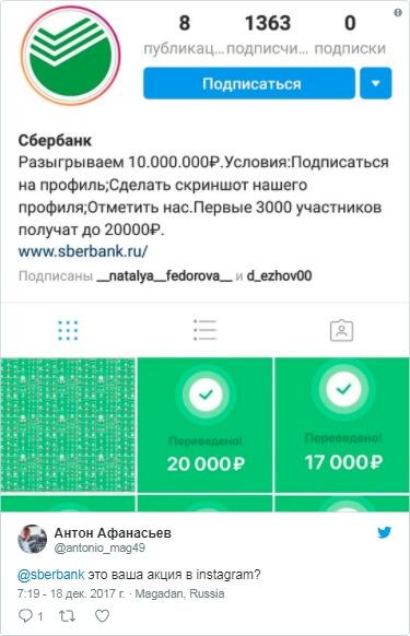 Осторожно: мошенники разыгрывают миллионы рублей в фальшивых конкурсах «Сбербанка»