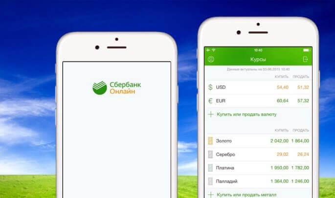 Сбербанк Онлайн вошел в ТОП-5 самых скачиваемых приложений App Store