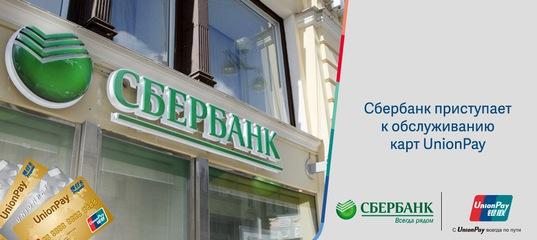 Держатели карт UnionPay с 2018 года смогут воспользоваться удобным платёжным сервисом в РФ