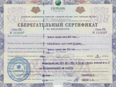 Изображение - Сертификат сбербанка на предъявителя Sberegatelnyiy-sertifikat
