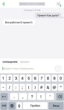 """Сбербанк запустил мессенджер в приложении """"Сбербанк Онлайн"""""""