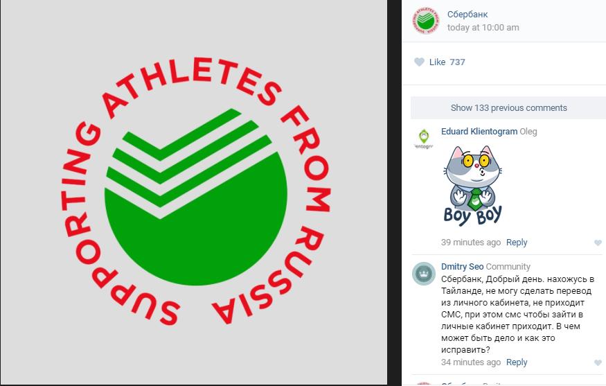 Флешмоб #FromRussia: поддержка спортсменов или возможность хайпануть?