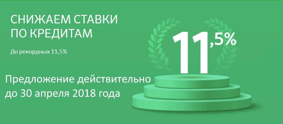 Кредит от Сбербанка от 11,5% годовых
