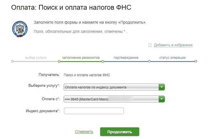 Как оплатить транспортный налог через Сбербанк Онлайн