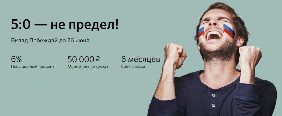 """В Сбербанке появился вклад """"Побеждай"""""""