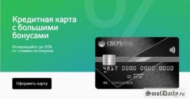Сбербанк запускает 10% СПАСИБО по кредитным картам для всех кафе и ресторанов