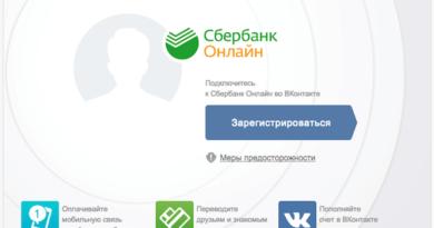 Приложение Сбербанк Онлайн в ВКонтакте