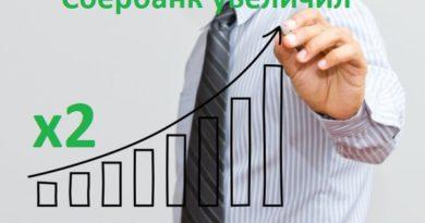 Максимальная сумма кредита в Сбербанке